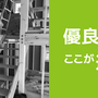 第18回「大工職人」のファインプレイ ✕ 「住宅リフォームにこそ、施工手順マニュアルが不可欠」