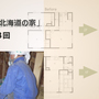 第8回 「北海道の家」断熱施工《屋根》