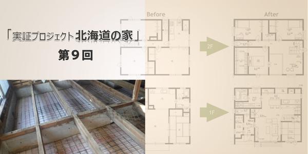 第9回 「北海道の家」断熱施工《基礎》