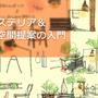 第2回 ガーデンリフォームの提案ポイント~アウトドアリビング編~