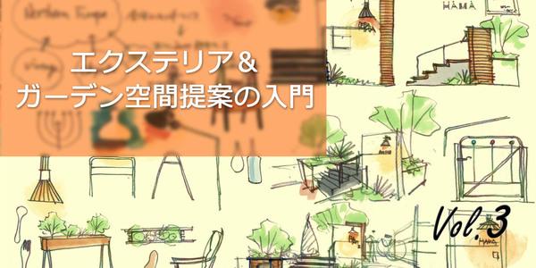 第3回 大切な専門スタッフ ~ラフプラン提案編~