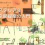 第4回 ガーデンリビング基本提案ポイント ~テラス編~