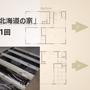 第11回 「北海道の家」床下暖房