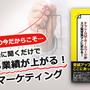第5回 「A4」1枚アンケートで売上ゼロが売上7,500万円に!