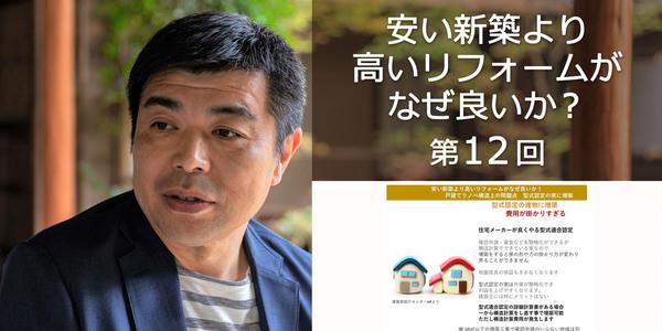 第12回  戸建リノベーションの構造上の問題点、型式認定の家の増築工事
