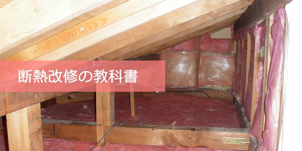 第7回 天井断熱は下屋の扱いに注意
