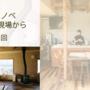第2回 施主と事業者の新しい関係性が、日本の住宅環境をアップデートしていく