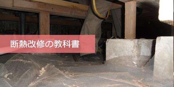 第9回 床断熱は和室の気密にも注意する