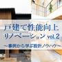 第2回 広島の住宅意識を変える高性能住宅
