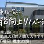 第3回 築36年の中古住宅が地元の材料と職人の手で生まれ変わる「福岡 橋本の家」