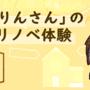 第1回 ブロガーちきりんさんが語る「日本の家はなにか変!寒くて暑い自宅をリノベ」