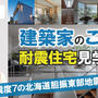 第1回 エープラス建築設計様(札幌市)の施工事例見学