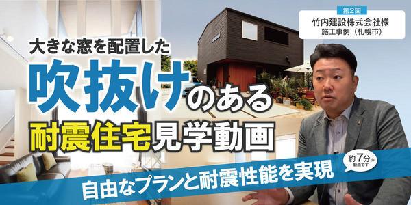第2回 竹内建設様(札幌市)の施工事例見学