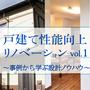第1回 京町家×IOTで生まれ変わる京ぐらし