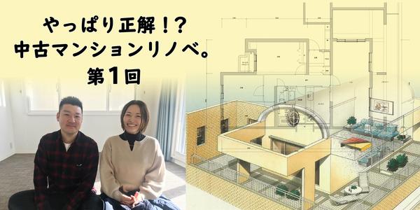 第1回「中古マンション購入+リノベーション」が選ばれる理由とは?