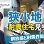 第3回 アルファプランニングシステム様(東京都)の施工事例見学
